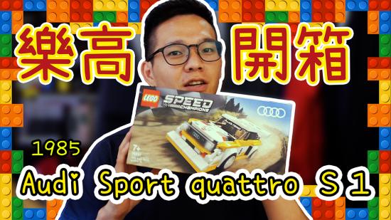 艾咪のWFH Vlog Part1-邊拼樂高邊講古?!開箱Group B拉力賽傳奇Audi quattro S1!|8891汽車