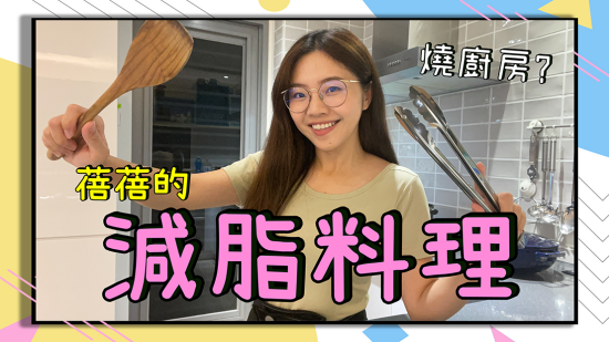 蓓蓓のWFH Vlog Part2-超簡單減脂料理!我其實是被車評耽誤的天才小廚師?|8891汽車