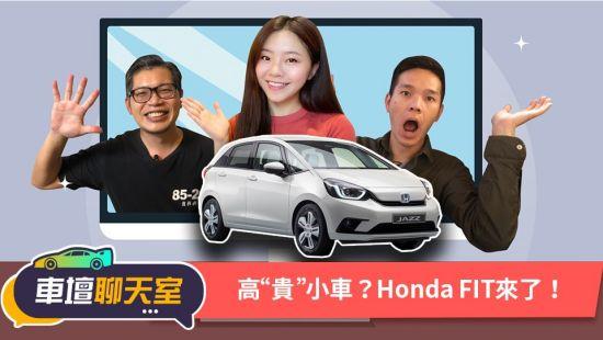 聊聊全新Honda FIT!國產小車賣86.9萬會不會太誇張?我幹嘛不買Focus?生鏽修好了嗎?|8891汽車