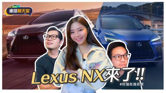 聊聊全新Lexus NX!少了主力NX200還要賣嗎?NX真的只是換殼RAV4?  8891汽車