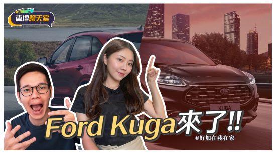 Ford KUGA 21.5年式登場!漲價四萬配備給滿百萬苦瓜你行不行? 8891汽車