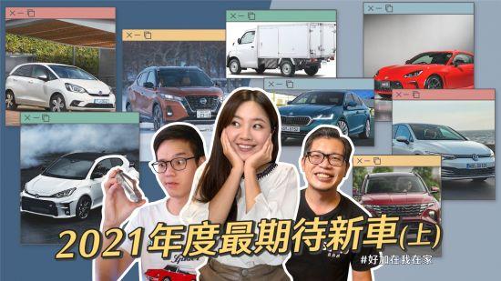 2021下半年亮點新車!Nissan Kicks改款來襲!Toyota Town Ace扭轉商用車市場? 8891汽車