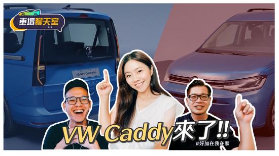 Caddy Maxi大改登場!Golf有的我都有還有DQ381外加超級大空間?! 8891汽車
