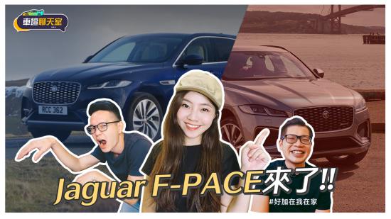 "Jaguar F-Pace外部拉皮內部翻新!誠意給滿還降價但賣點依然只能靠""品味""? 8891汽車"