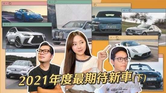 2021下半年亮點新車!豪華品牌電動車報復性發表BMW iX、AUDI e-tron GT、Porsche Taycan Cross Turismo全都來! 8891汽車