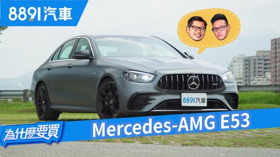 太優秀居然也是缺點!?E-Class的黃金比例Mercedes-AMG E53 Sedan!|8891汽車