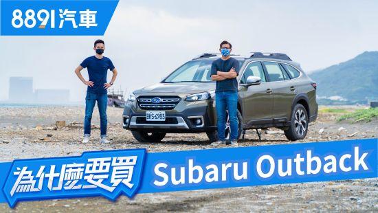 Subaru Outback質感進步舒適到位甚至還有人臉辨識!但我說那個渦輪呢?|8891汽車
