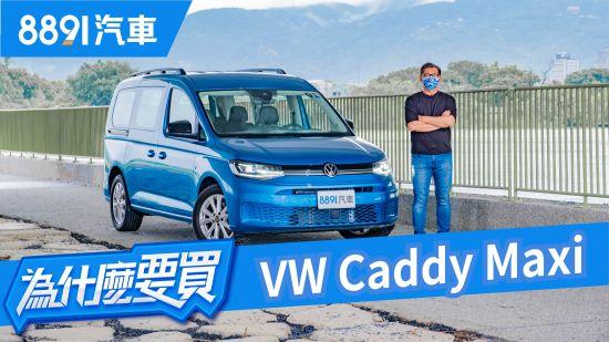 貨車轉型休旅車?Caddy Maxi真的能夠符合家用需求嗎?|8891汽車
