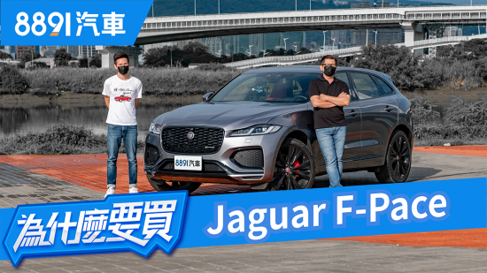 英德造車大不同!Jaguar F-Pace P250 R-Dynamic S除了品味還有什麼?|8891汽車