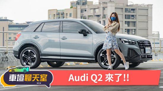 生活必需也能很有個性!風格滿點的都會休旅Audi Q2!|8891汽車