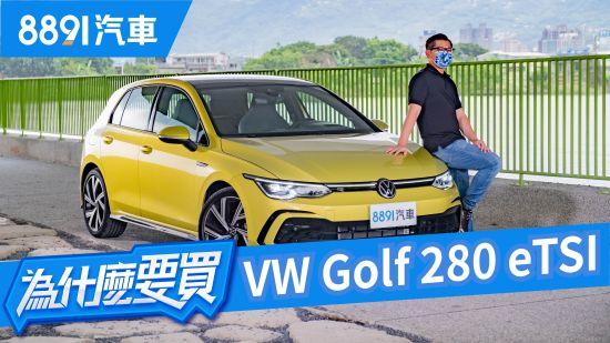 Volkswagen Golf八代登場!進步VS.漲價哪個更有感?|8891汽車