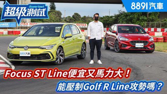 Focus ST-Line便宜又馬力大!能壓制Golf R-Line攻勢嗎?|8891汽車