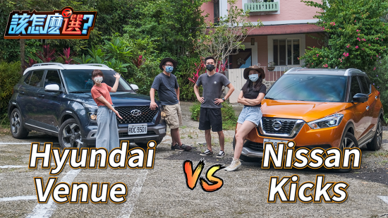 國產CUV正面對決!Nissan Kicks vs. Hyundai Venue防疫旅遊誰才是首選?|8891汽車