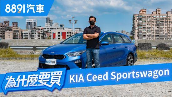 你的成見是他唯一缺點!?教科書等級的入門旅行車KIA Ceed Sportswagon!|8891汽車