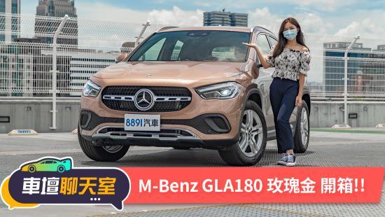 買特殊車色好還是不好?M-Benz GLA180一日車主體驗!|8891汽車