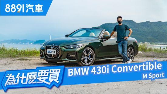 敞篷不是只有浪漫而已!BMW 430i Convertible會是感性與理性總和嗎?|8891汽車