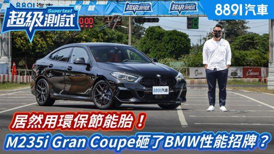 居然用環保節能胎!M235i Gran Coupe砸了BMW性能招牌?|8891汽車