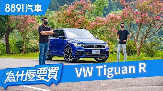 性能鋼砲/家用休旅一台搞定!?理性分析Volkswagen Tiguan R有缺點嗎?|8891汽車