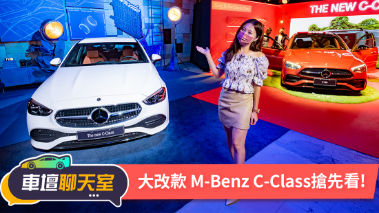 S級好料下放C-Class居然也有後軸轉向!?全新Mercedes-Benz C180、C200 Sedan/Estate開箱!|8891汽車