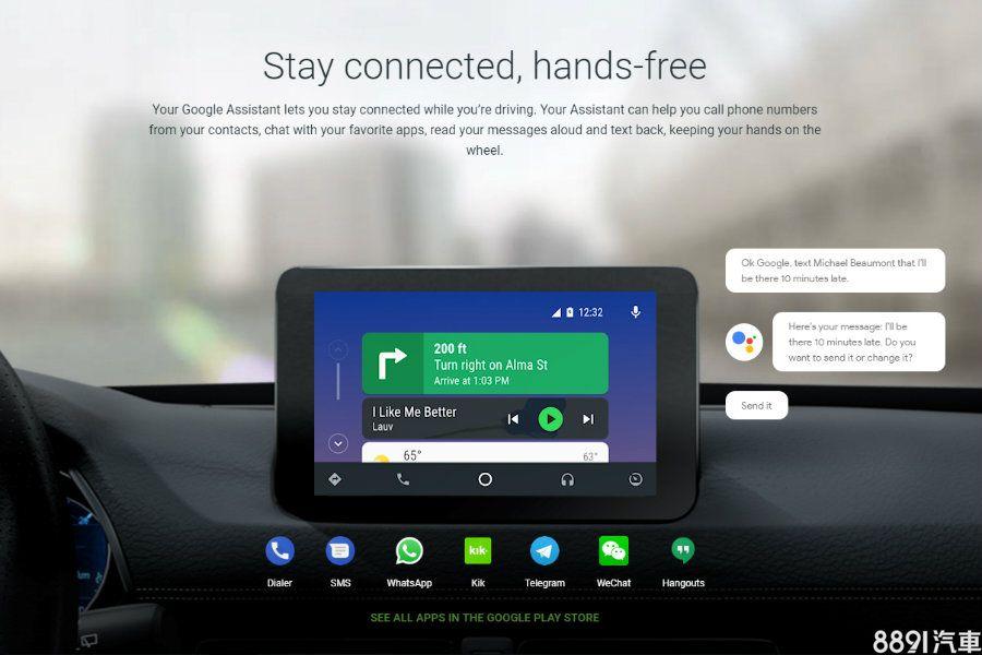 非果粉也便利!全台開放Android Auto上線啦! - 8891新車