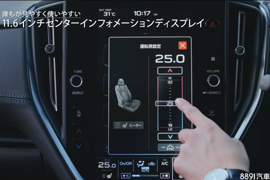 8891 新車 觸 屏 版